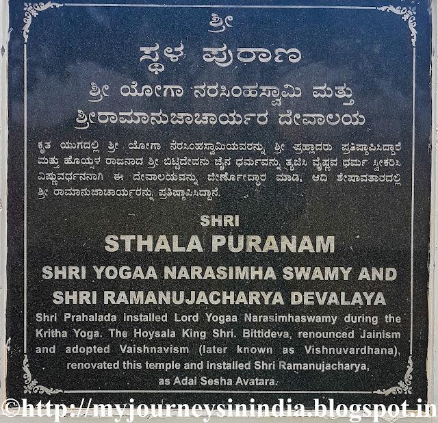 Sri Ramanujacharya Temple Thondanur