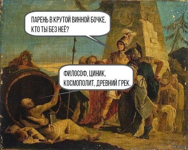 Древнегреческие циники диоген и критика морали