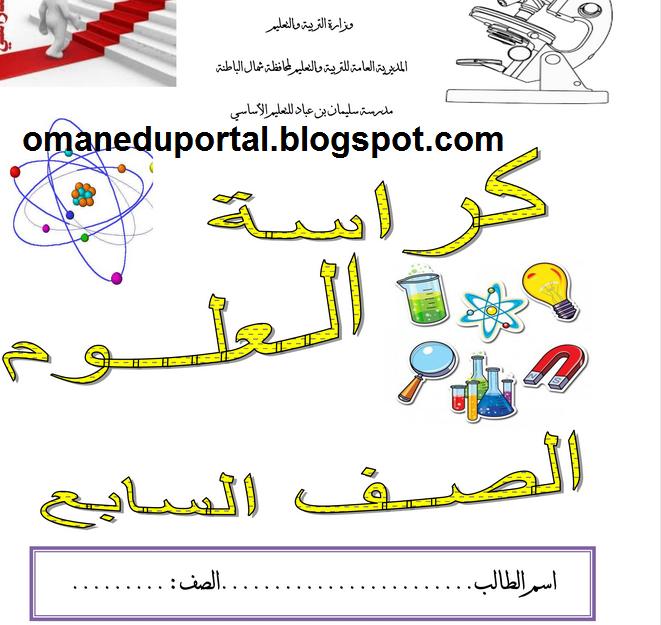 تحميل كتاب العلوم للصف الخامس الفصل الدراسي الاول pdf