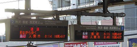 西武池袋線 急行 入間市行き4 9000系エコマークなし・20000系FCLED(2017年入間航空祭臨時列車)