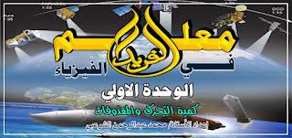 معلم الفريد في الفيزياء ـ الوحدة الأولى ـ كمية التحرك والمقذوفات  الصف الثالث الثانوي ـ اليمن