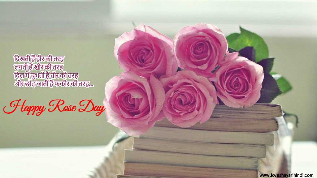 हैप्पी रोज डे - Rose Day Wishes Collection