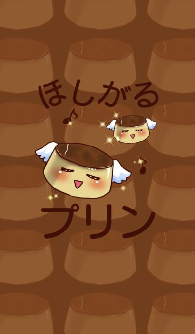 Greedy pudding