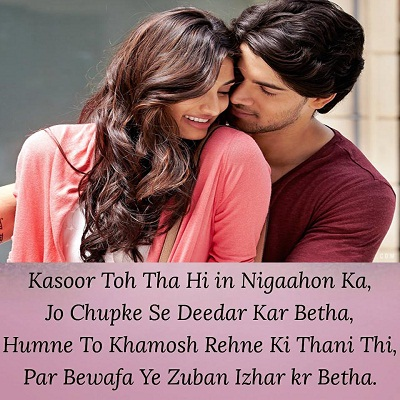 English Love Shayari for Couples & Lovers