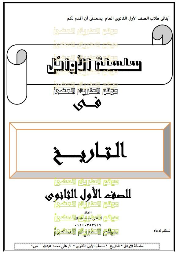 تحميل مذكرة الأوائل فى التاريخ للصف الاول الثانوي ترم اول 2018 للاستاذ على محمد