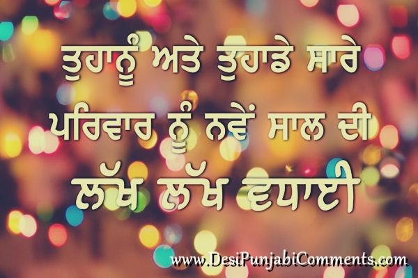 Happy New Year 2019 Wishes In Punjabi