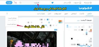 كيف تحذف البحث على تويتر؟