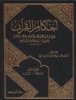 حمل أحكام القرآن - ابن فرس الأندلسي المالكي pdf