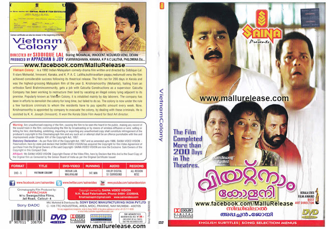 vietnam colony dvd, vietnam colony movie, vietnam colony songs, vietnam colony actress, vietnam colony comedy, vietnam colony full movie, vietnam colony malayalam full movie, vietnam colony movie, vietnam colony malayalam film, vietnam colony malayalam full movie, vietnam colony actress name, vietnam colony film, vietnam colony heroine, mallurelease