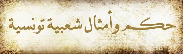 أمثال شعبية تونسية
