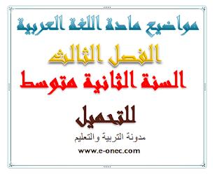 تحميل نماذج مواضيع الفصل الثالث للسنة الثانية متوسط  مادة اللغة العربية