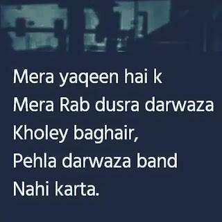 मेरा यकीन है की whatsapp status in hindi