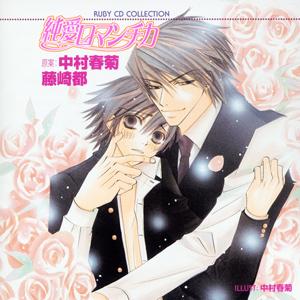 Scarlet yaoi drama cd download - Land before time movie 10
