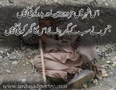 Is Shehar Mein Mazdoor Jaisa