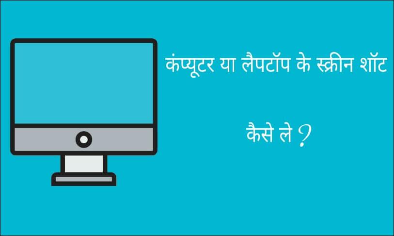 कंप्यूटर या लैपटॉप के Screenshot कैसे ले (हिंदी)