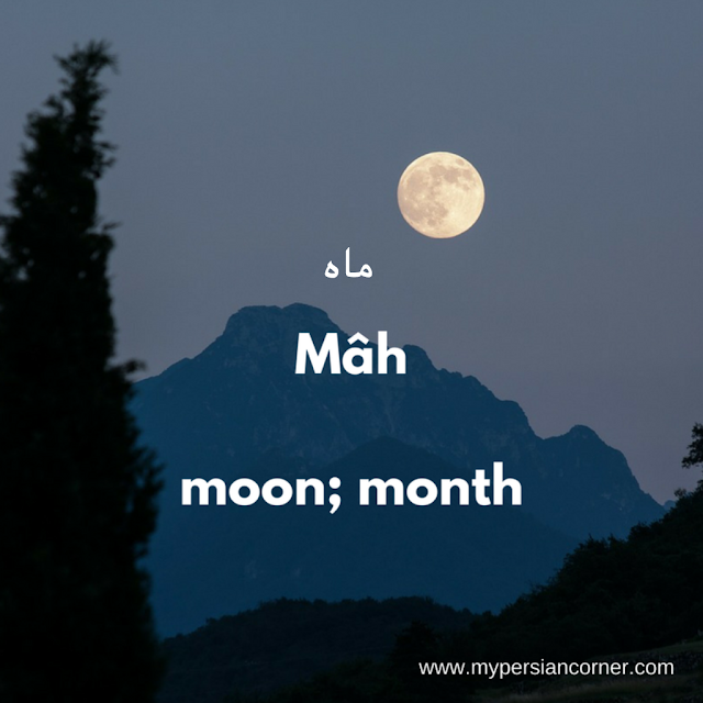 Mah means moon or month in Persian Farsi language
