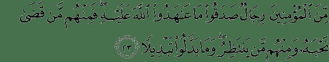Surat Al Ahzab Ayat 23