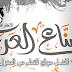 افضل موقع للتعلم من المنزل ( موقع الصناع العرب )
