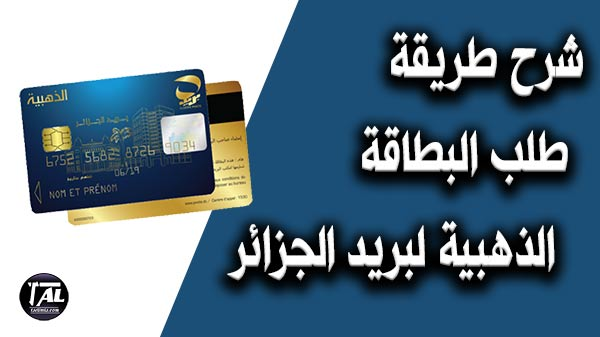 شرح بالعربي و الفرنسية لطلب البطاقة الذهبية لبريد الجزائر