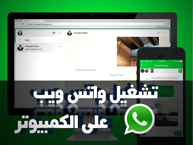 الواتس اب طرحت خدمة واتس اب ويب WhatsApp Web , التي توفر استخدام التطبيق على الكمبيوتر , ولكن العديد من المستخدمين يجهلون طريقة وكيفية تشغيل الواتس اب على جهاز الحاسوب .