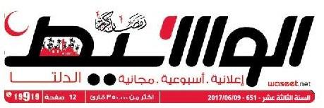 جريدة وسيط الدلتا عدد الجمعة 9 يونيو 2017 م
