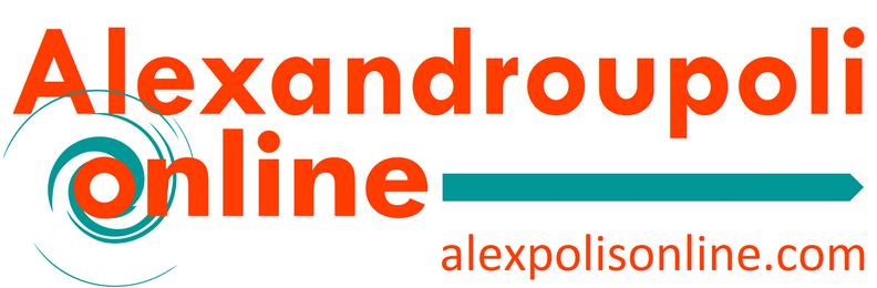 Η περιήγηση στο Alexandroupoli Online είναι ασφαλής