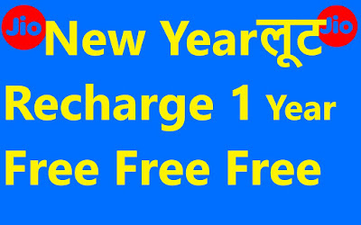 Jio 1699 Free Recharge