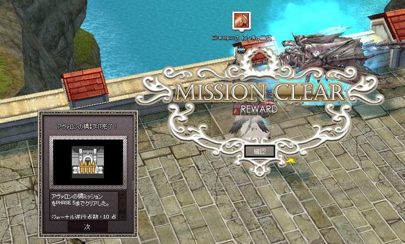 マビノギ ベルテンミッション「アヴァロンの橋」フェーズ5攻略方法