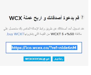 إربح 50 WCX مجاناً