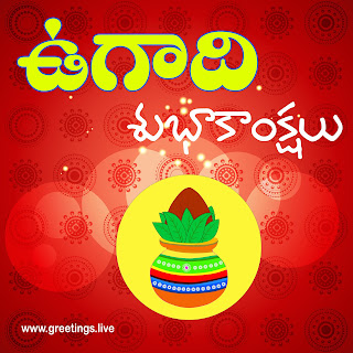 Best Design Ugadi Telugu greetings High Quality