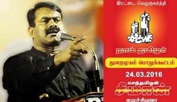 Naam Tamilar Seeman Speech – Thuraimugam 03-04-2016