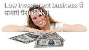 Low investment business से कमाये लाखों रुपये