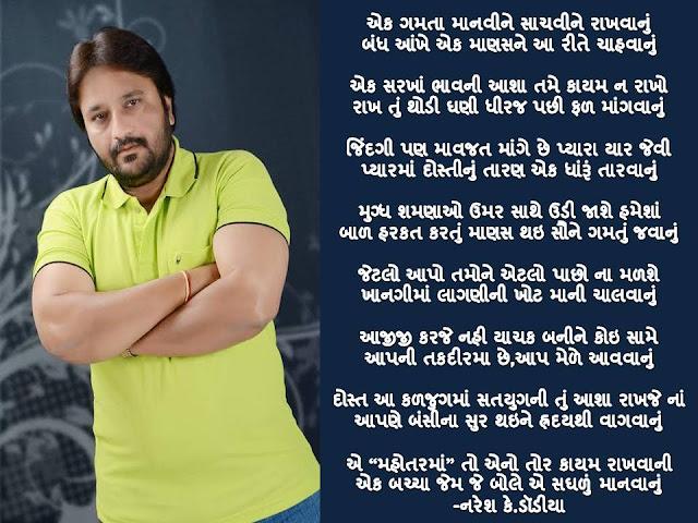 एक गमता मानवीने साचवीने राखवानुं Gujarati Gazal By Naresh K. Dodia