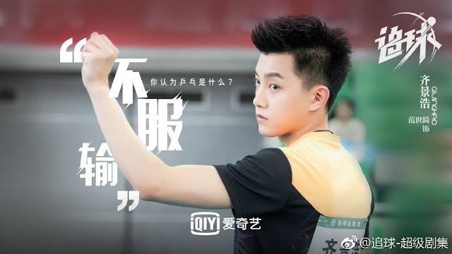 chasing ball cdrama Kris Fan Shiqi