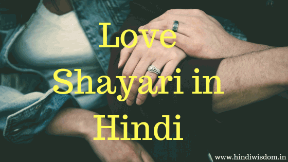 Love Shayari in Hindi | Best Love Shayari