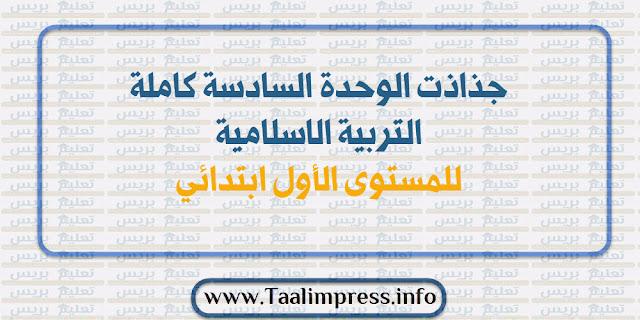 جذاذت الوحدة السادسة كاملة التربية الاسلامية للمستوى الأول ابتدائي