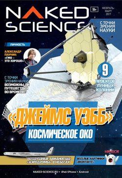 Читать онлайн журнал<br>Naked Science (№29 февраль-март 2017) <br>или скачать журнал бесплатно