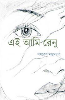 Ei Ami Renu by Samaresh Majumdar