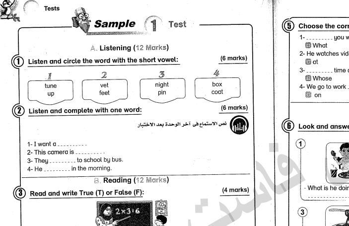 امتحانات bit by bit لغة انجليزية الصف الرابع الابتدائي الترم الاول 2020 ادارات العام السابق ايجي فاست التعليمي