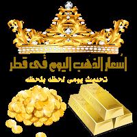 اسعار الذهب اليوم فى قطر , متابعة سعر الذهب لحظه بلحظه