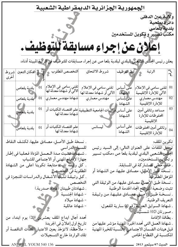 اعلان مسابقة توظيف في بلدية بلعاص دائرة بطحية ولاية عين الدفلى سبتمبر 2013 26ke7.jpg