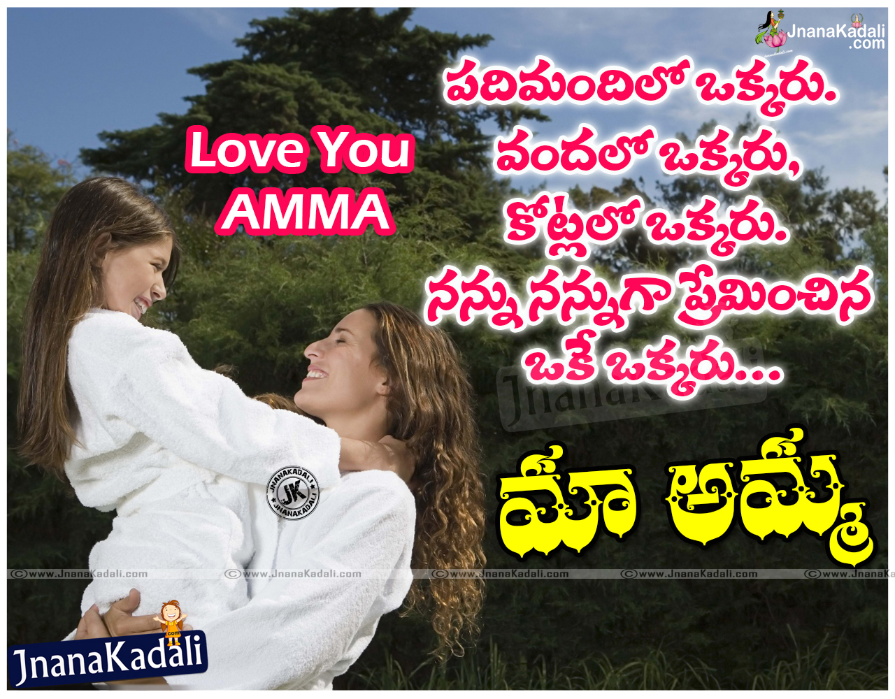 Tremendous Best Telugu Inspiring Words For Mother Amma Telugu Kavithalu Personalised Birthday Cards Veneteletsinfo