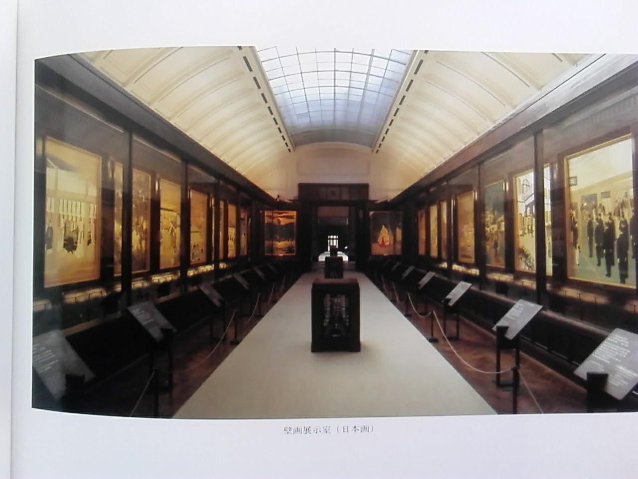 千駄木菜園: 続・聖徳記念絵画館の中