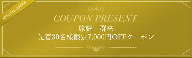 //ck.jp.ap.valuecommerce.com/servlet/referral?sid=3277664&pid=884850032&vc_url=https%3A%2F%2Fwww.ikyu.com%2Fap%2Fsrch%2FCouponIntroduction.aspx%3Fcmid%3D6082