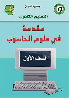كتاب علوم حاسوب الصف الاول ثانوي السودان