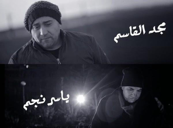 تحميل أغنية بتخدع mp3 غناء مجد القاسم وياسر نجم 2015 على رابط مباشر