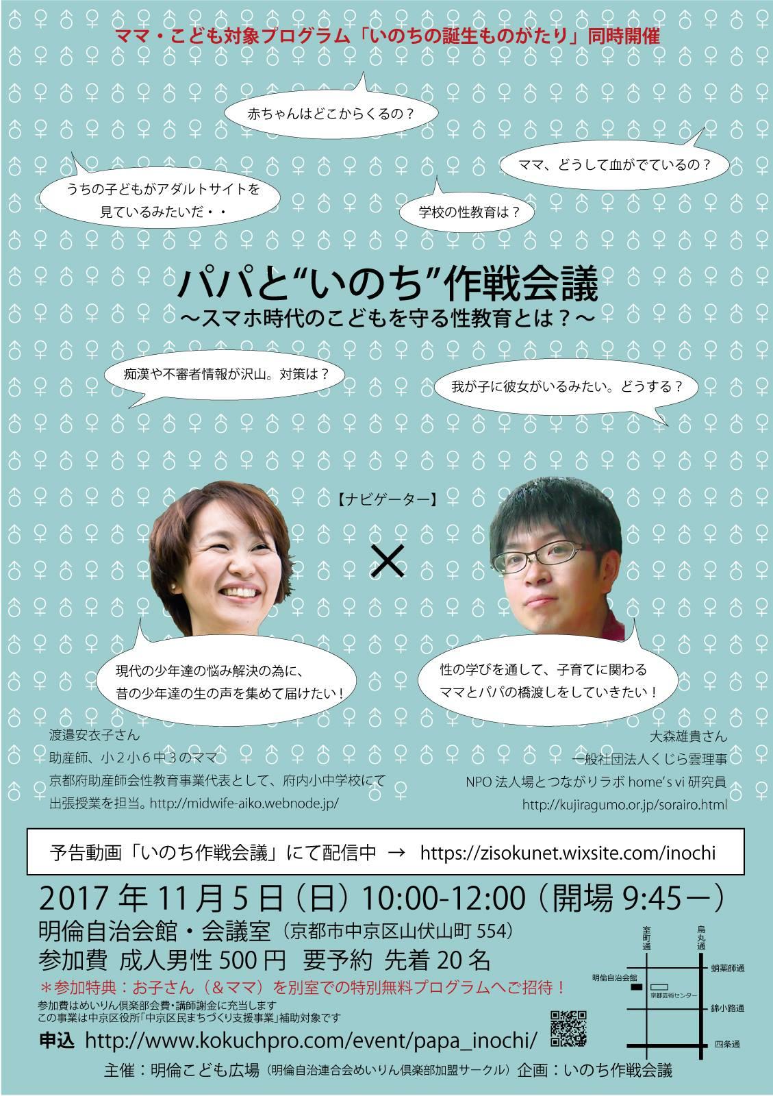 いのちフェス 2017 フライヤー