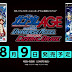 Mobile Suit Gundam AGE PSP games: Universe Accel and Cosmic Drive TVCM added July 15, 2012