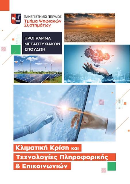 Ενδιαφέρον από όλη την Ελλάδα για το Μεταπτυχιακό του Γ. Μανιάτη «Κλιματική Αλλαγή και Ψηφιακή Επανάσταση»