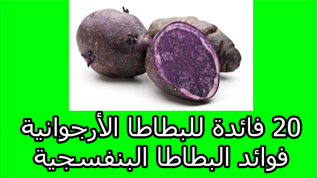 20 فائدة للبطاطا الأرجوانية فوائد البطاطا البنفسجية